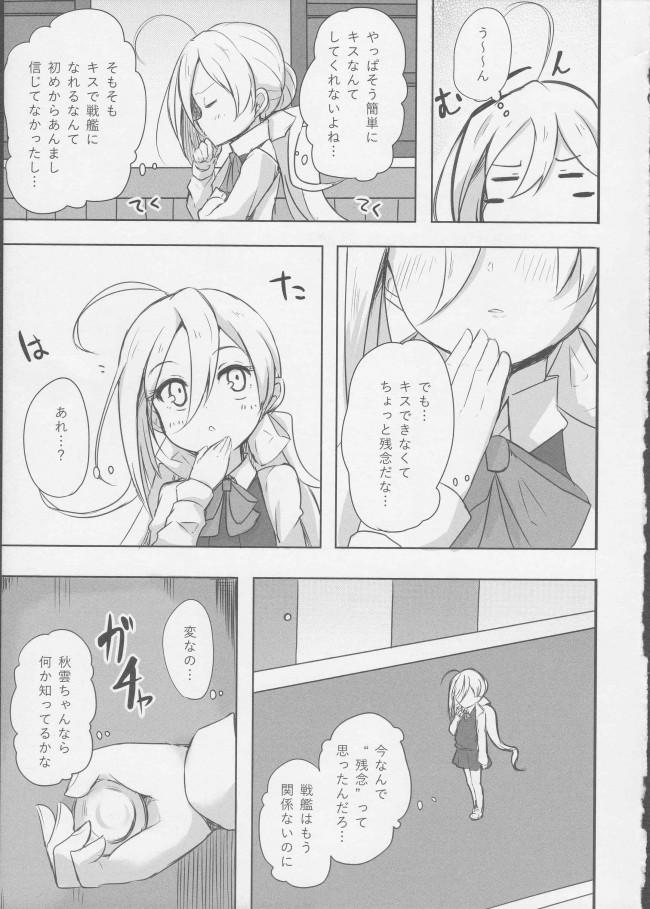 清々しいほどに真っ直ぐな清霜さんと向き合ってみるw【艦これ エロ漫画・エロ同人】 (11)