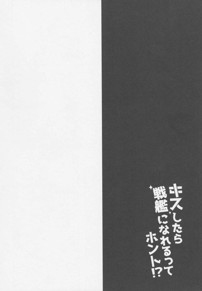 清々しいほどに真っ直ぐな清霜さんと向き合ってみるw【艦これ エロ漫画・エロ同人】 (10)