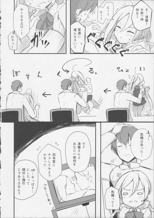 清々しいほどに真っ直ぐな清霜さんと向き合ってみるw【艦これ エロ漫画・エロ同人】 (6)