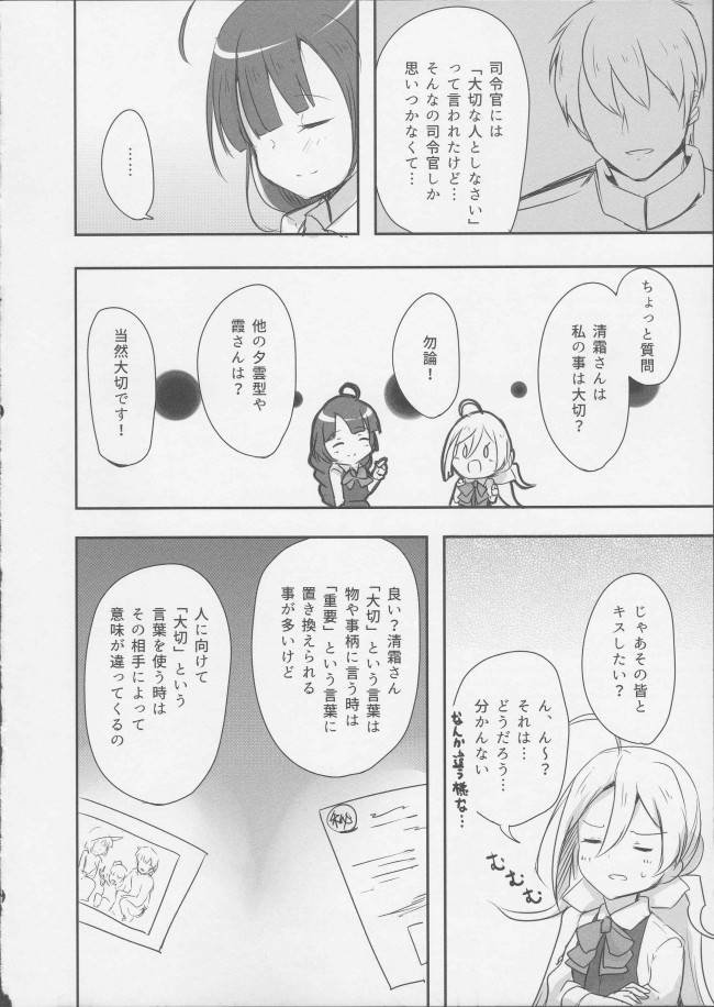 清々しいほどに真っ直ぐな清霜さんと向き合ってみるw【艦これ エロ漫画・エロ同人】 (14)