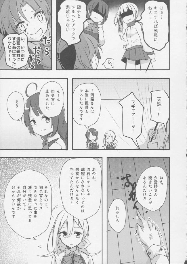 清々しいほどに真っ直ぐな清霜さんと向き合ってみるw【艦これ エロ漫画・エロ同人】 (13)