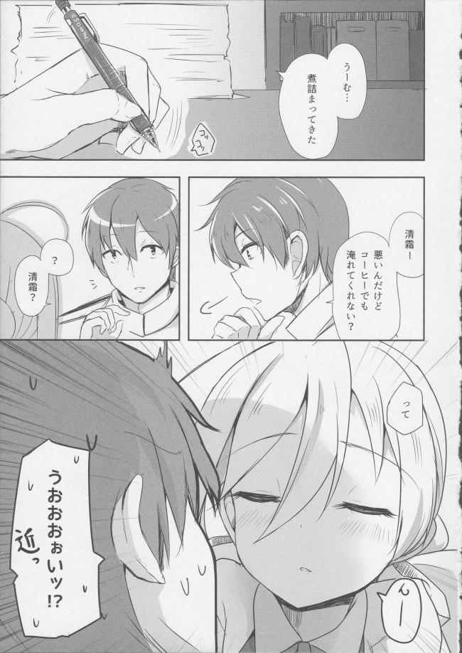 清々しいほどに真っ直ぐな清霜さんと向き合ってみるw【艦これ エロ漫画・エロ同人】 (5)