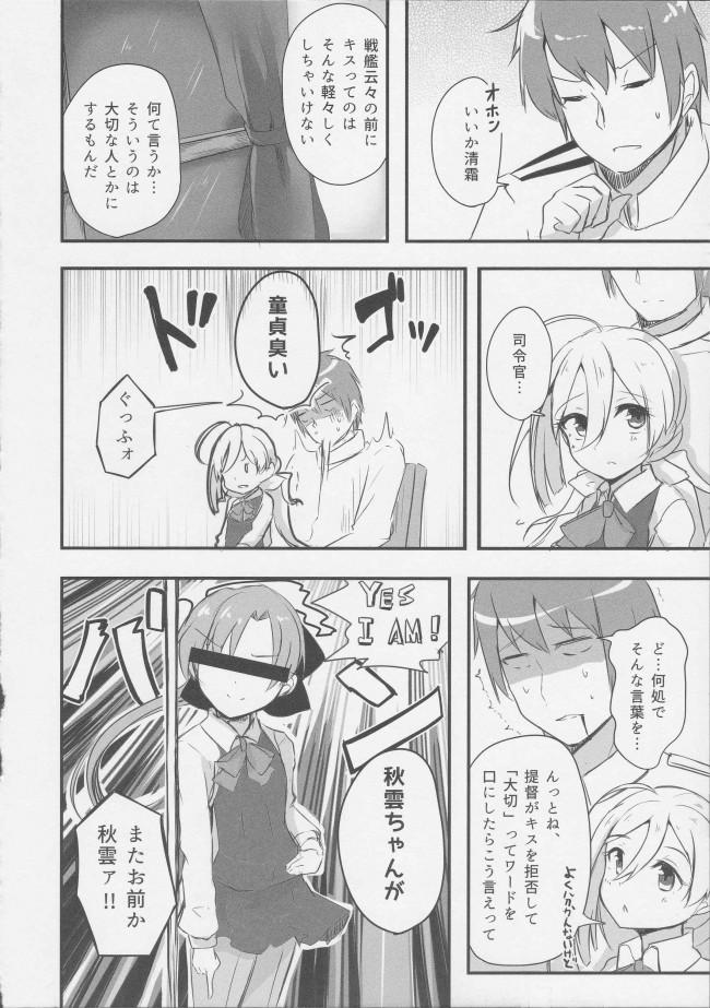 清々しいほどに真っ直ぐな清霜さんと向き合ってみるw【艦これ エロ漫画・エロ同人】 (8)