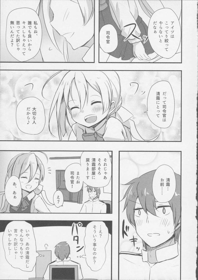 清々しいほどに真っ直ぐな清霜さんと向き合ってみるw【艦これ エロ漫画・エロ同人】 (9)