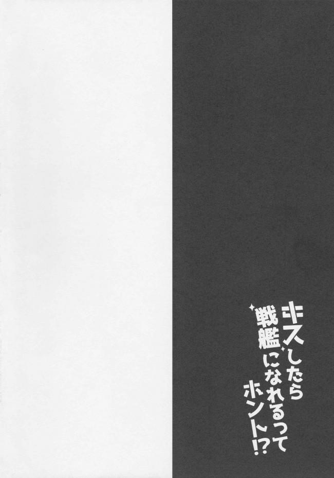 清々しいほどに真っ直ぐな清霜さんと向き合ってみるw【艦これ エロ漫画・エロ同人】 (4)