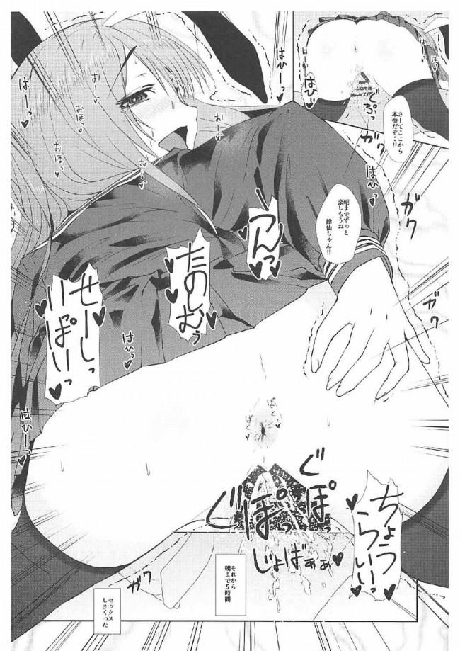 セックスホテルであの快楽を経験したらもう病み付きに…♪【東方 エロ漫画・エロ同人】 (15)