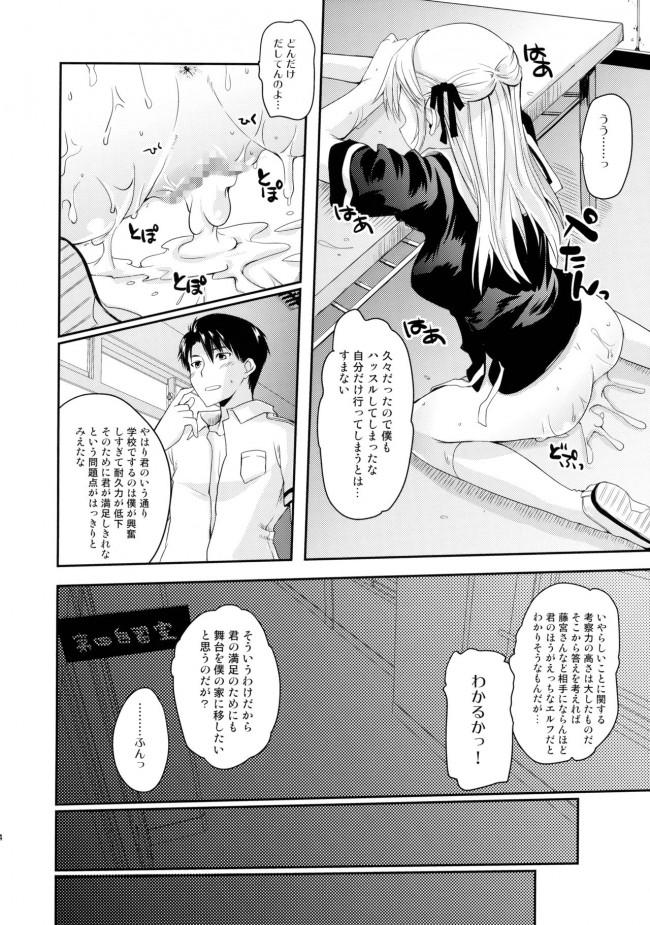 いいなりハーフエルフJK♡口は悪いけど身体は正直でえちえちだ♡【エロ漫画・エロ同人】 (13)