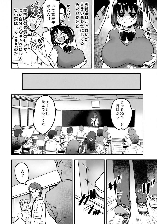 爆乳をぶら下げて今日もエロい委員長がクラスメイトの前で公開オナニーwww【エロ漫画・エロ同人】 (7)