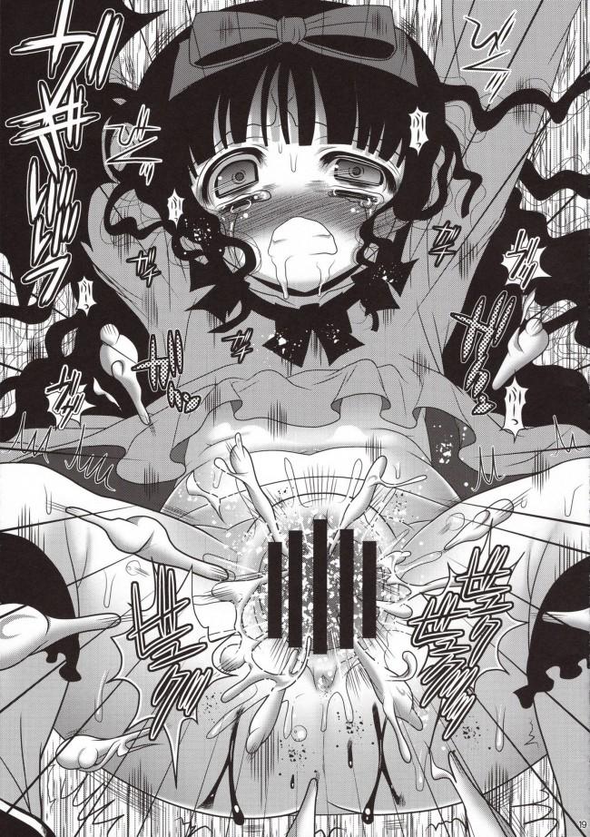 【エロ漫画】突然塾に向かっている幼女に向かって男は拉致して【無料 エロ同人】(18)