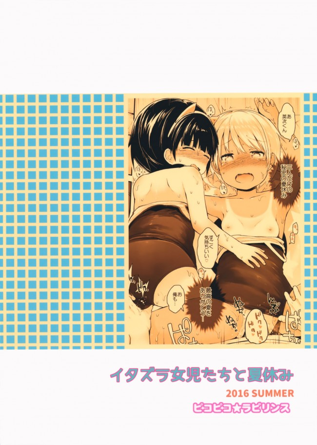 いたずら好きの幼女たちとプールの中でハメちゃうwww【エロ漫画・エロ同人】 (25)