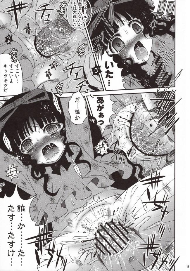 【エロ漫画】突然塾に向かっている幼女に向かって男は拉致して【無料 エロ同人】(12)