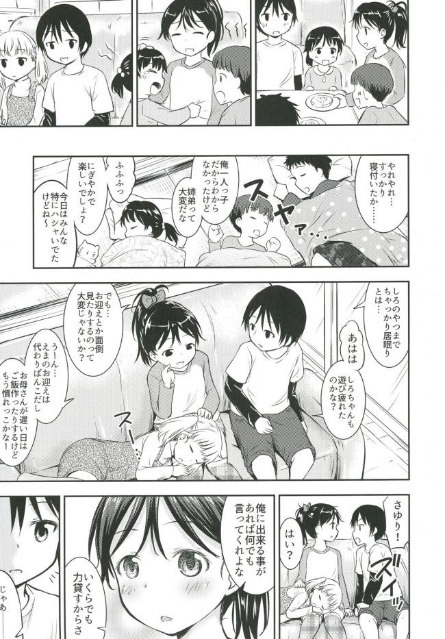 こども達は恥ずかしげもなく初めてのセックスを3Pでするw【エロ漫画・エロ同人】 (12)