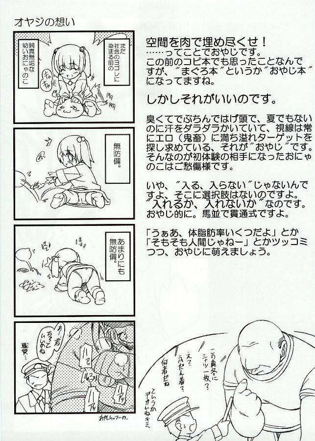 寝静まった頃に幼女の部屋に忍び込んで犯すッ!!!!!!!!!【エロ漫画・エロ同人誌】 (17)