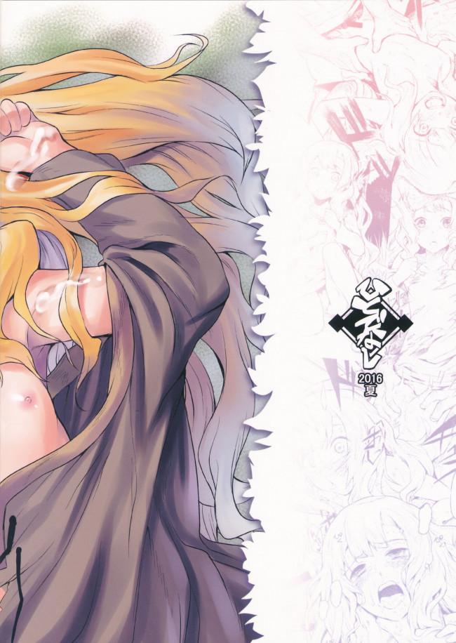 精液媚薬化のスキルをもった勇者が幼女で性欲を解消する!【エロ漫画・エロ同人】 (21)