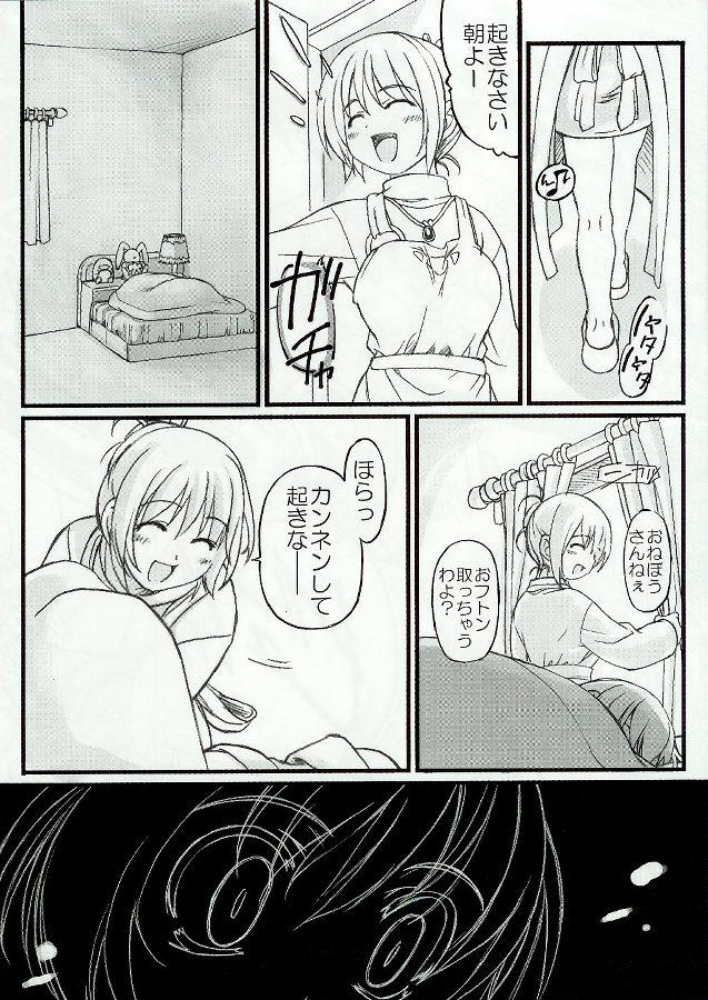 寝静まった頃に幼女の部屋に忍び込んで犯すッ!!!!!!!!!【エロ漫画・エロ同人誌】 (15)