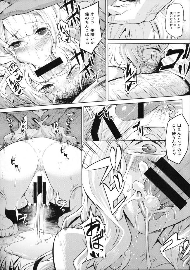 精液媚薬化のスキルをもった勇者が幼女で性欲を解消する!【エロ漫画・エロ同人】 (14)