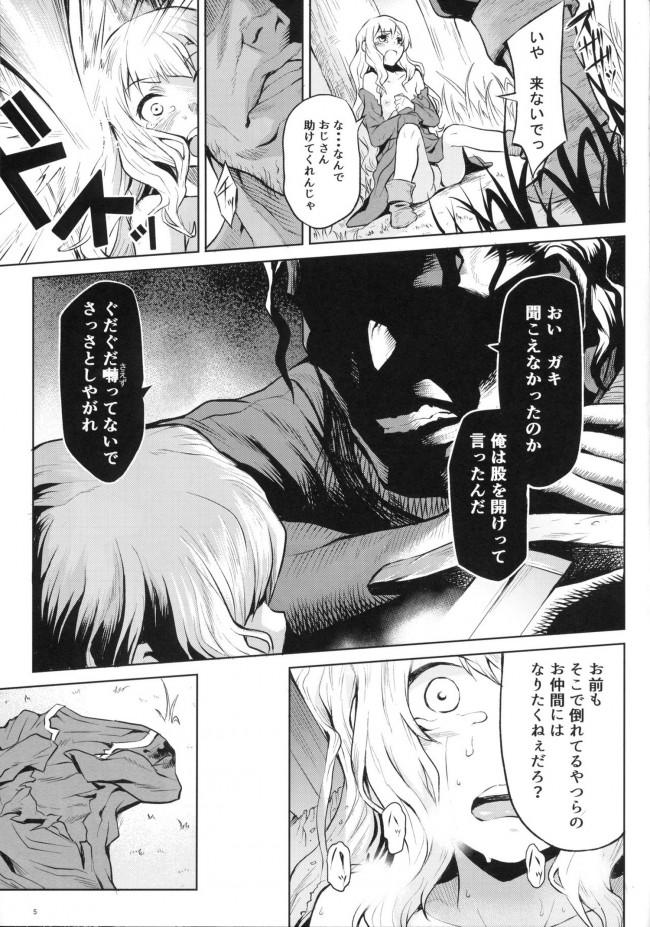 精液媚薬化のスキルをもった勇者が幼女で性欲を解消する!【エロ漫画・エロ同人】 (4)