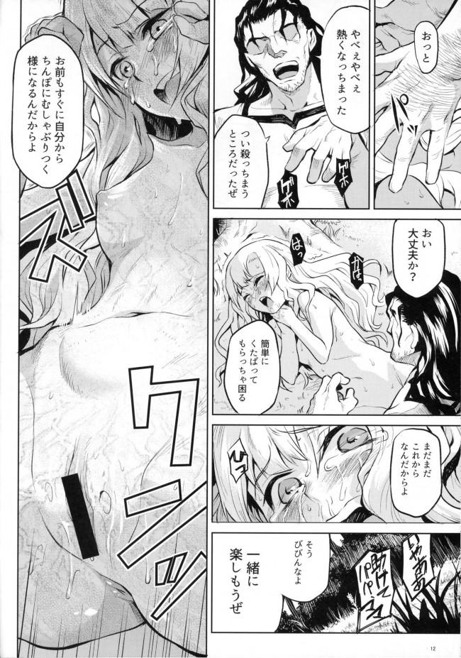 精液媚薬化のスキルをもった勇者が幼女で性欲を解消する!【エロ漫画・エロ同人】 (11)