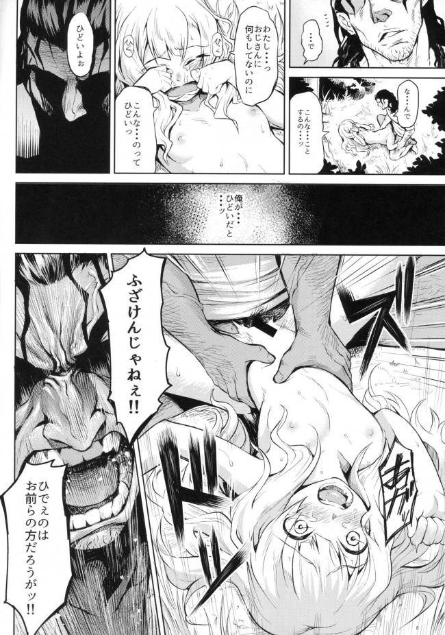精液媚薬化のスキルをもった勇者が幼女で性欲を解消する!【エロ漫画・エロ同人】 (7)