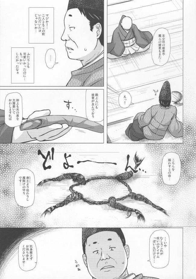 光源氏に転生したおっさんが女の子たちを攻略していくwww【エロ漫画・エロ同人】 (6)