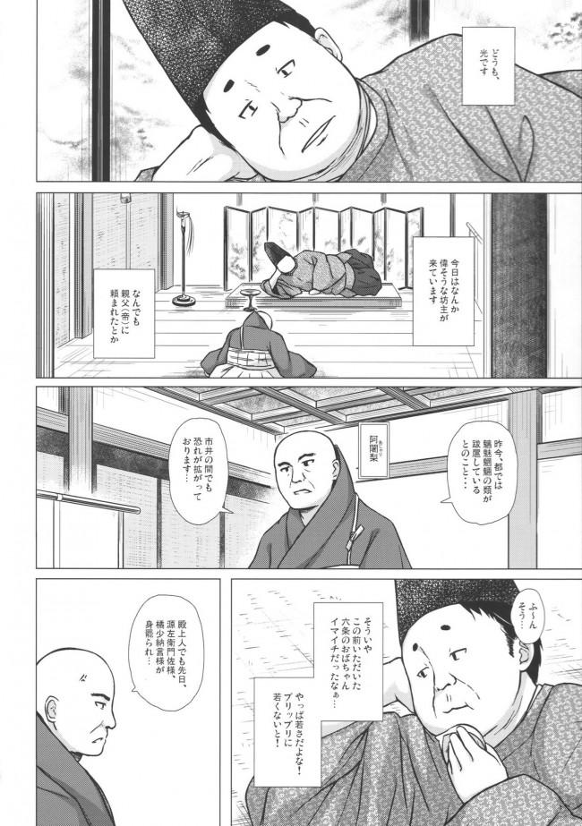 光源氏に転生したおっさんが女の子たちを攻略していくwww【エロ漫画・エロ同人】 (5)