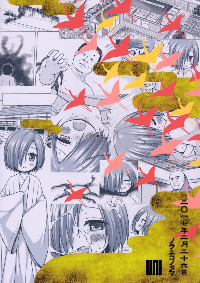 光源氏に転生したおっさんが女の子たちを攻略していくwww【エロ漫画・エロ同人】 (26)