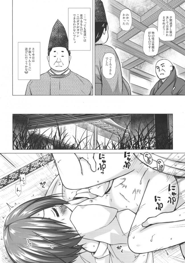 光源氏に転生したおっさんが女の子たちを攻略していくwww【エロ漫画・エロ同人】 (7)