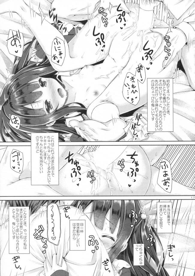 【エロ漫画・エロ同人】ツルペタ幼女が告白した相手はロリコンだったw奇跡のマッチングでいちゃらぶセックスwww (16)
