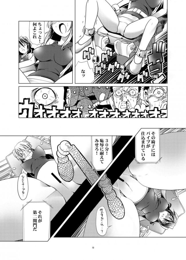 バイブ 固定 エロ 漫画