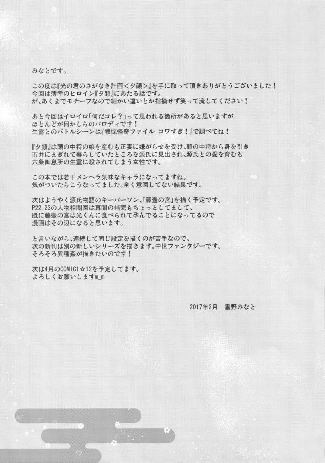 光源氏に転生したおっさんが女の子たちを攻略していくwww【エロ漫画・エロ同人】 (25)