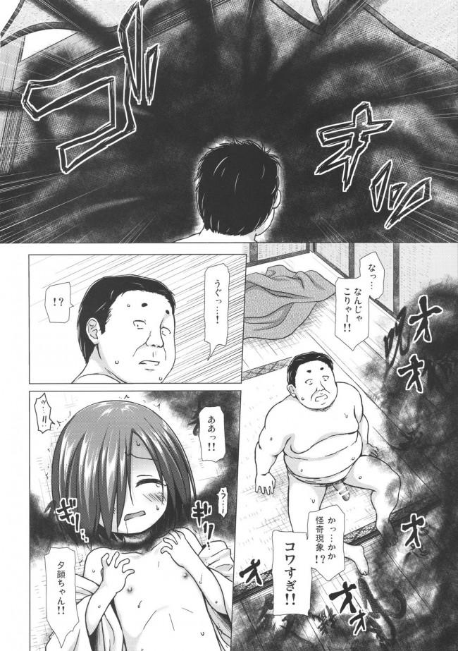 光源氏に転生したおっさんが女の子たちを攻略していくwww【エロ漫画・エロ同人】 (11)