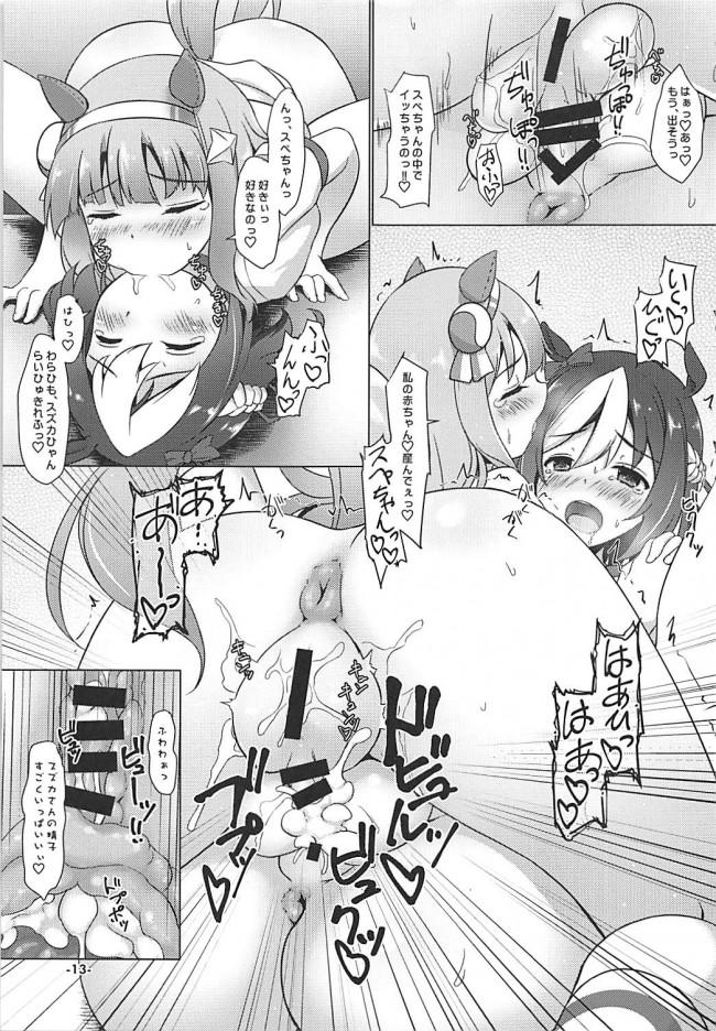 【ウマ娘 エロ同人】サイレンススズカからふたなりチンポをフェラをされているスペシャルウィークは、そのまま彼女に口内射精。【無料 エロ漫画】 (12)