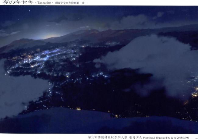 【東方 エロ同人】サークルke-taによる東方Projectのキャラクターたちのエッチな美麗フルカラーイラスト集。【無料 エロ漫画】