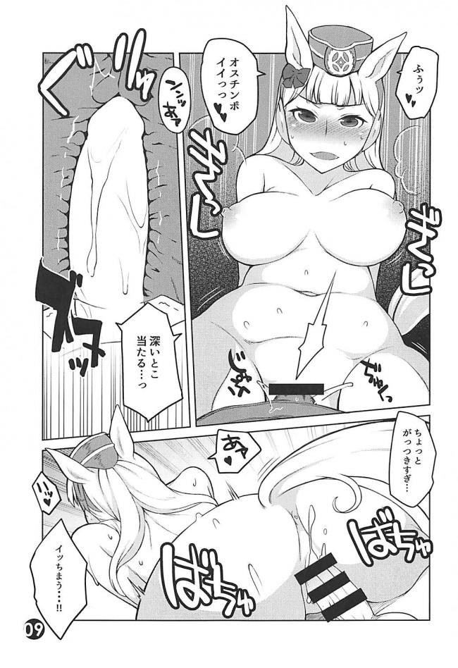 【ウマ娘 エロ同人】突然セックスしたくなってしまったゴールドシップは会議を抜け出してファンを集めてホテルで乱交セックスしちゃうw【無料 エロ漫画】 (8)