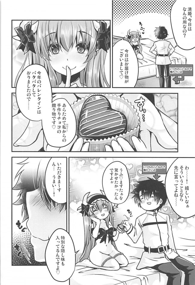【FGO エロ同人】裸リボン姿な清姫からバレンタインチョコを貰い口にしたマスター!!それは媚薬入りチョコだったwww【無料 エロ漫画】