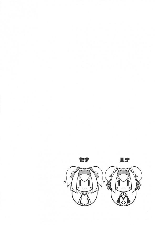 【BLAZBLUE エロ同人誌】チャイナドレス姿をセナに披露しているルナは、それだけでなく大事なところが丸見えなエロ下着まで彼女に披露して…【無料 エロ漫画】