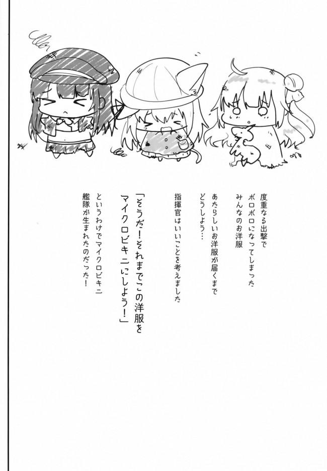 【アズレン エロ同人】度重なる出撃でボロボロになってしまった駆逐艦たちの洋服の代わりとして、指揮官はロリ少女の彼女たちにマイクロビキニを着せることに…【無料 エロ漫画】