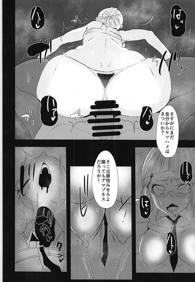 【エロ同人 FGO】媚薬を盛られて犯されまくるエルドラドのバーサーカー!取り巻きのアマゾネスたちも淫乱になって乱交セックスw【無料 エロ漫画】 (17)