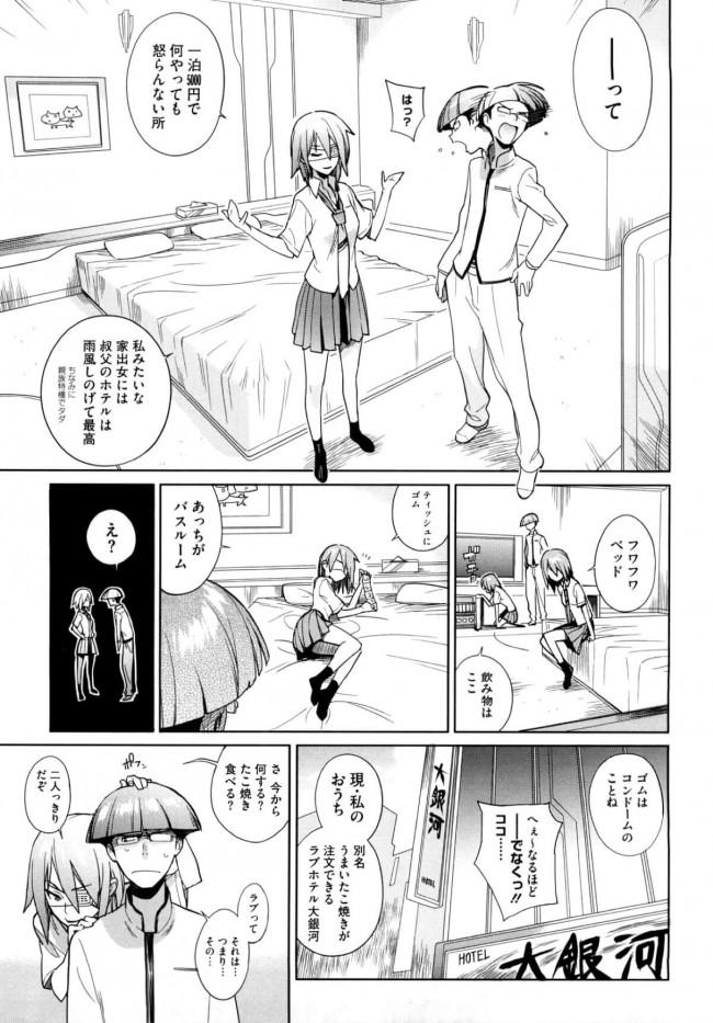 【エロ漫画】成績優秀ながら女子からはまったくモテないお坊ちゃんな童貞男子が、誰でもいいからセックスをしたいと考えていると…【無料 エロ同人】 (9)