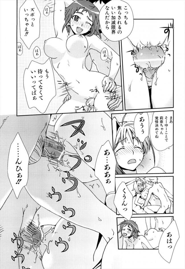 【エロ漫画】男女4人で混浴風呂でお酒飲んでたら友達がセックスしてるからこっちもセックスしてスワッピングも♪【環々唯 エロ同人誌】 (15)