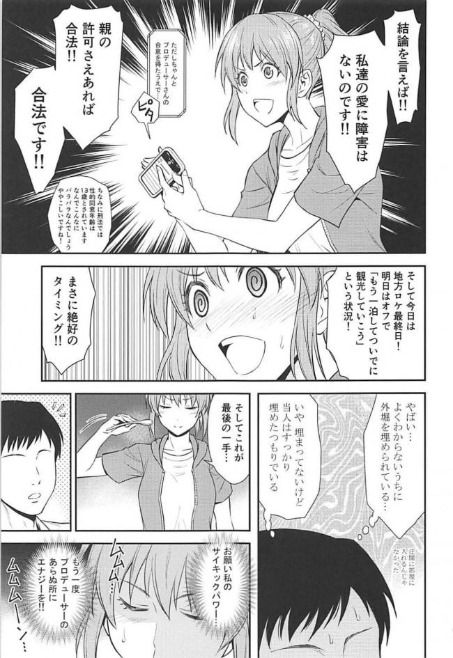 【エロ同人 デレマス】堀裕子がサイキックパワーでプロデューサーの目の前でパンツを破裂させて潮吹いちゃってるよww【無料 エロ漫画】 (8)