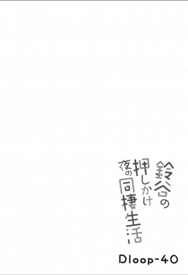 【エロ同人 艦これ】鈴谷にベッドに押し倒された提督がパイズリされて顔射ぶっかけしてしまうwwwwww【無料 エロ漫画】