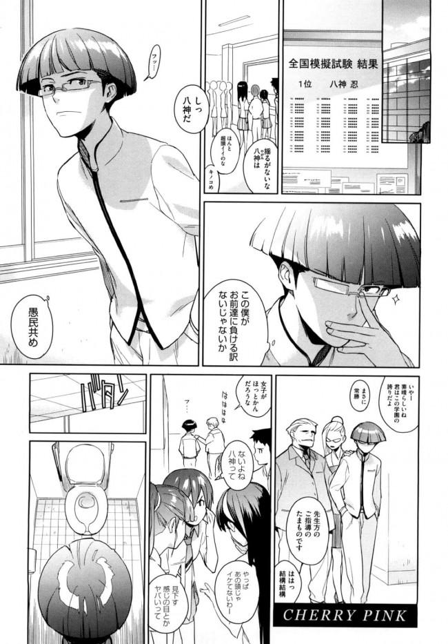 【エロ漫画】成績優秀ながら女子からはまったくモテないお坊ちゃんな童貞男子が、誰でもいいからセックスをしたいと考えていると…【無料 エロ同人】 (1)