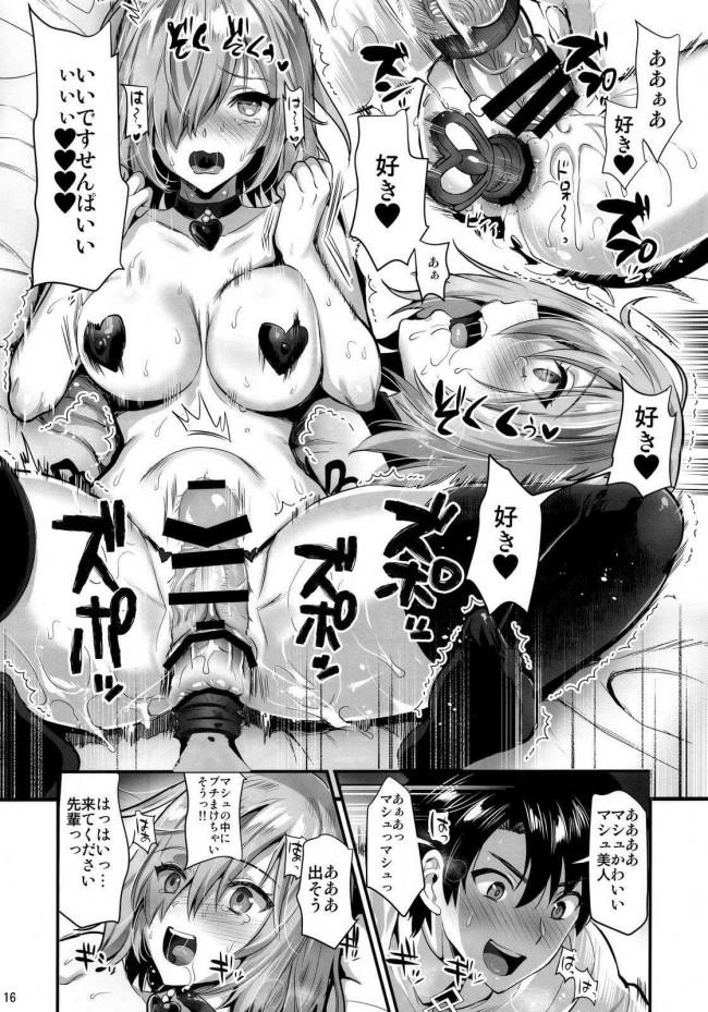 【エロ同人 FGO】マスターにアナルを責められてそのままマンコにちんぽ挿入されて激しい2穴責めの生ハメイチャラブセックスw【無料 エロ漫画】 (15)