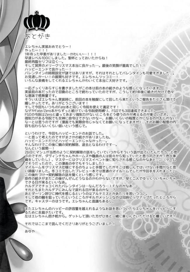 【Fate Grand Order エロ同人】ついにエレシュキガルの召喚に成功したマスターは、令呪を使って彼女と恋人セックスをすることにして…【無料 エロ漫画】 (23)