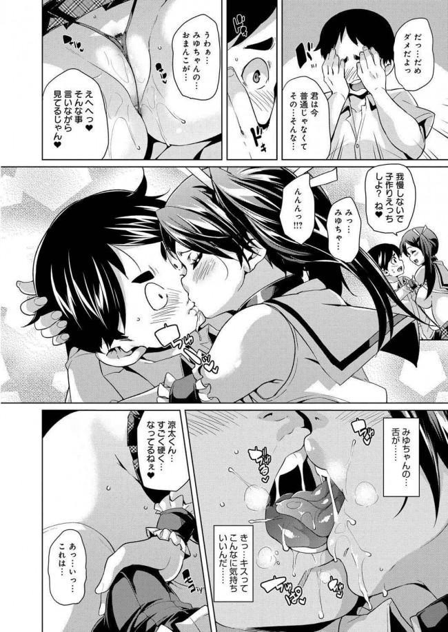 【エロ漫画】学校のアイドルな巨乳JKのみゆちゃんが洗脳されて痴女になっちゃったwww【無料 エロ同人誌】 (6)