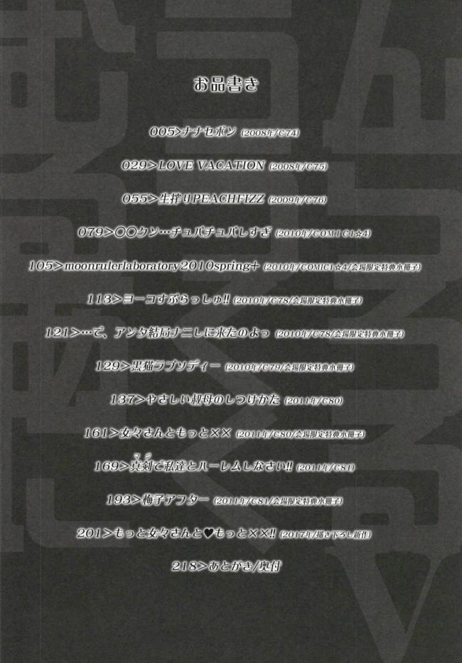 【エロ同人 よろず】月野定規先生のサークルむうんるうらあによる2008年から2011年の同人作品を集めた総集編。【無料 エロ漫画】