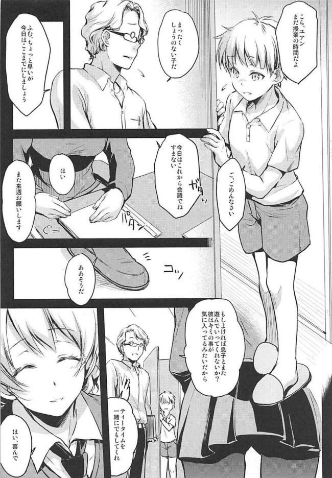 【エロ同人 ガルパン】M男ショタが巨乳痴女お姉さんのダージリンに射精管理されてるよww【無料 エロ漫画】