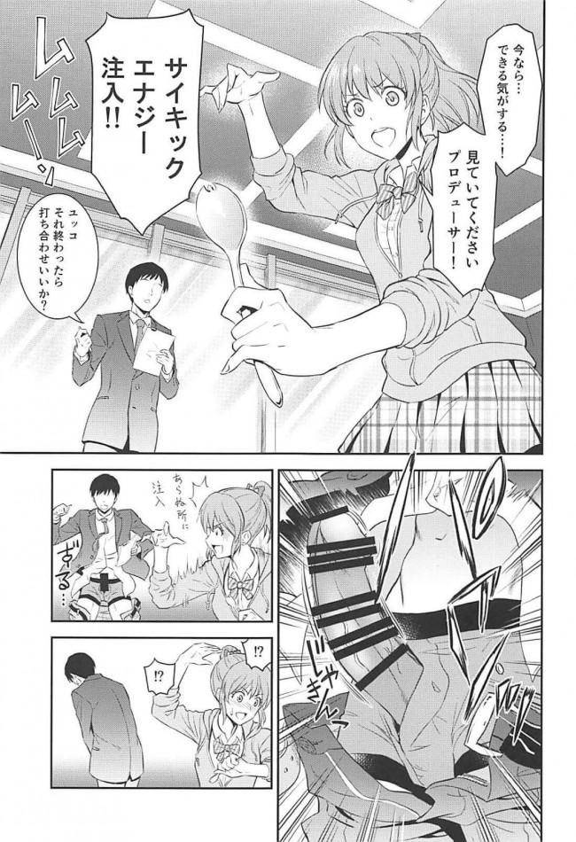 【エロ同人 デレマス】堀裕子がサイキックパワーでプロデューサーの目の前でパンツを破裂させて潮吹いちゃってるよww【無料 エロ漫画】 (2)