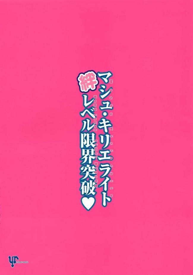 【エロ同人 FGO】マスターにアナルを責められてそのままマンコにちんぽ挿入されて激しい2穴責めの生ハメイチャラブセックスw【無料 エロ漫画】 (28)